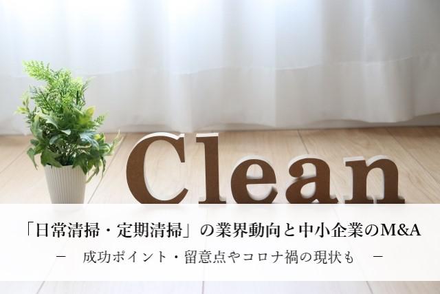 「日常清掃・定期清掃」の業界動向と中小企業のM&A(会社売却・譲渡)|成功ポイント・留意点やコロナ禍の現状も