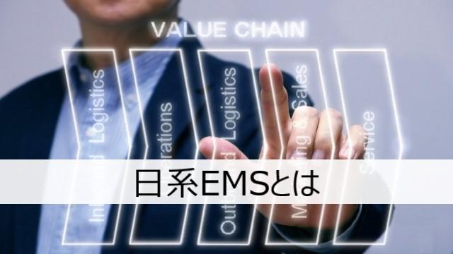 日系EMSとは