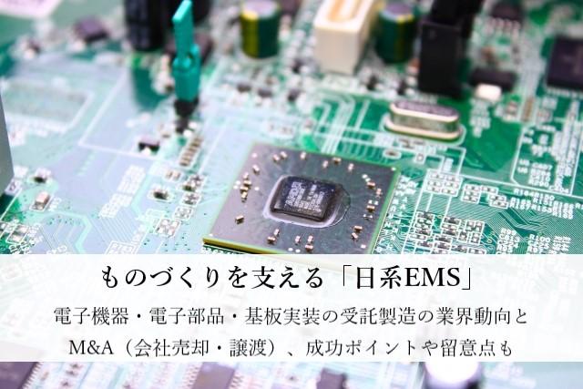 ものづくりを支える「日系EMS」|電子機器・電子部品・基板実装の受託製造の業界動向とM&A(会社売却・譲渡)、成功ポイントや留意点も