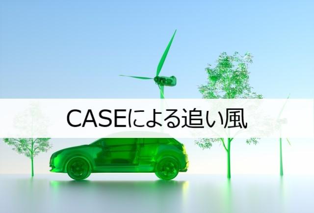 CASEによる追い風